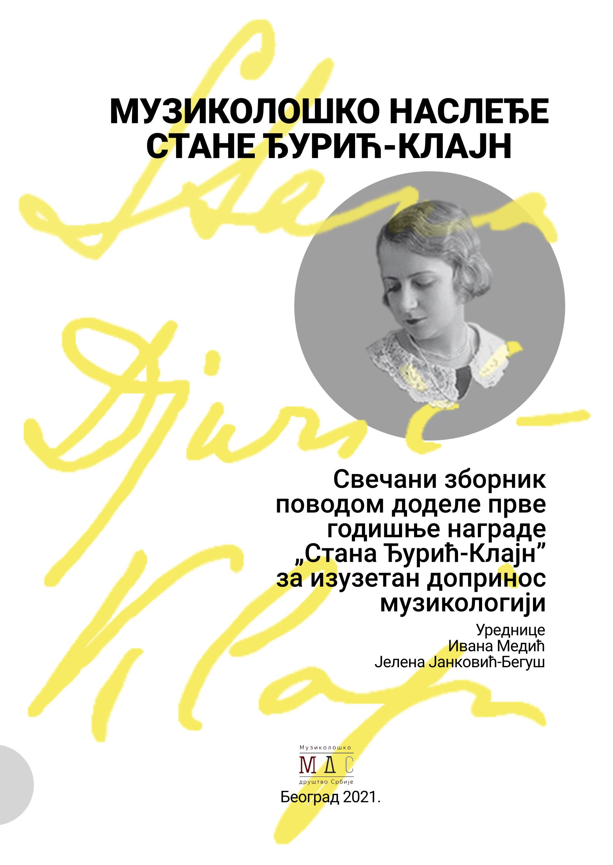 SDjK Front Cover