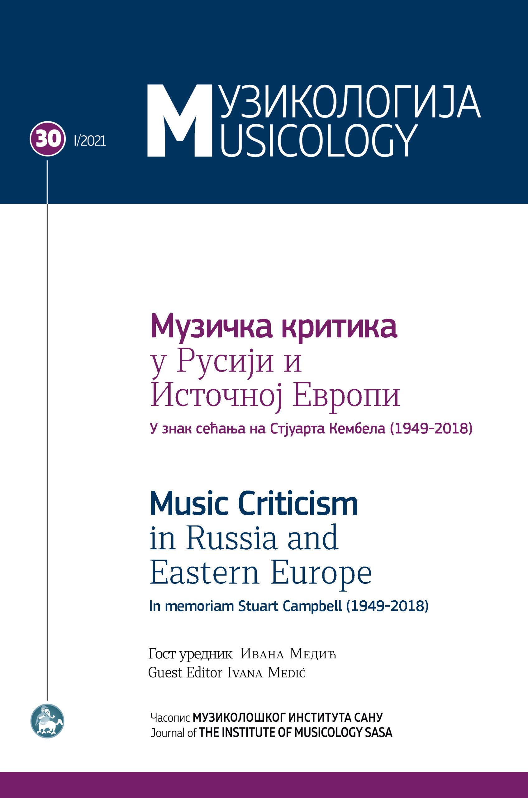 Musicology 30